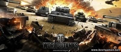 World of Tanks - ������� ������� ������ ���� Wargaming