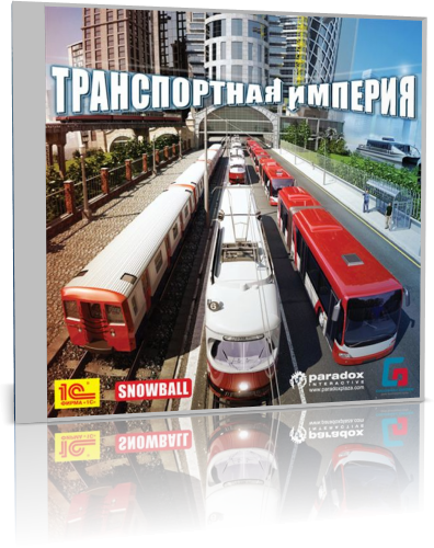 Cities in Motion / Транспортная империя v.1.0.22 + 7 DLC (2011/PC/RePack/Rus) by R.G Packers