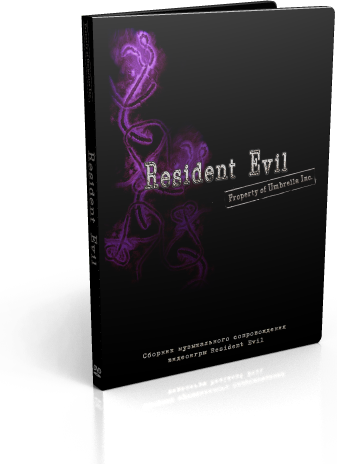 (Survival Horror) Resident Evil: Property of Umbrella Inc. 2009, AC3 , 192 kbps