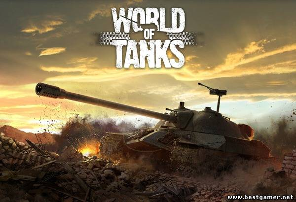 World of Tanks / Мир Танков (v 0.7.2) [Ru] (L) 2012