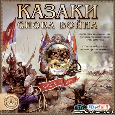 Казаки Снова война / Cossaks Back to war (2012) PC | Repack