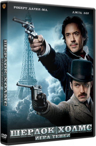 Шерлок Холмс: Игра теней / Sherlock Holmes: A Game of Shadows (2011) HDRip | Чистый Звук