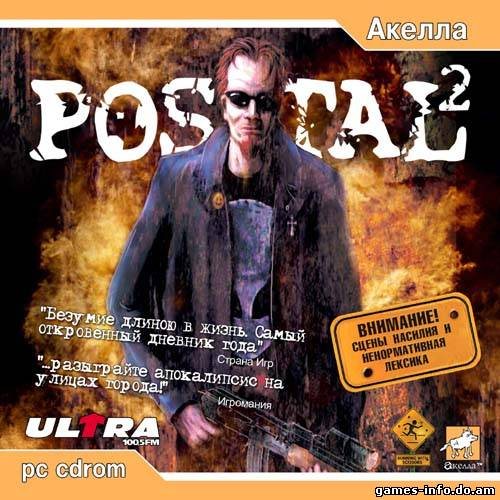 Postal 2 + Apocalypse Weekend + Штопор Жжот! (2003-2004-2005) PC | Lossless Repack by MOP030B