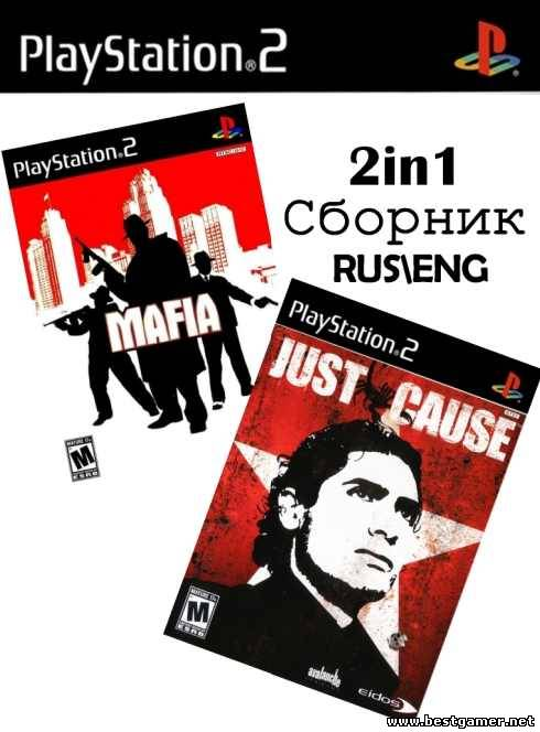 [PS2][2 in 1] MAFIA & JUST CAUSE [RUS\ENG|PAL]