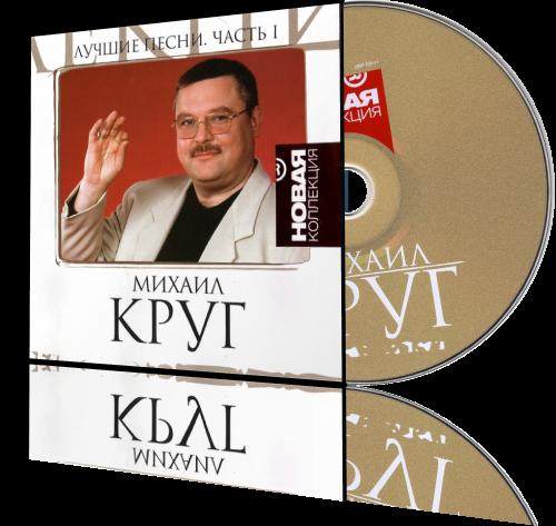 Михаил круг ✮ лучшие песни ✮ видеоальбом ✮ золотая коллекция.
