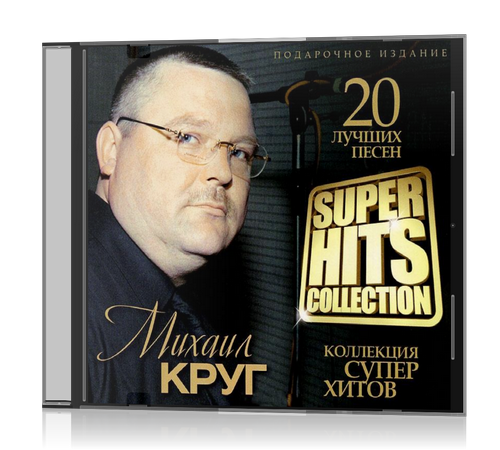 Михаил Круг - Super Hits Collection [2012, MP3, 320 kbps]