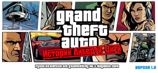 [PSP/PS2] Локализация Grand Theft Auto: Liberty City Stories