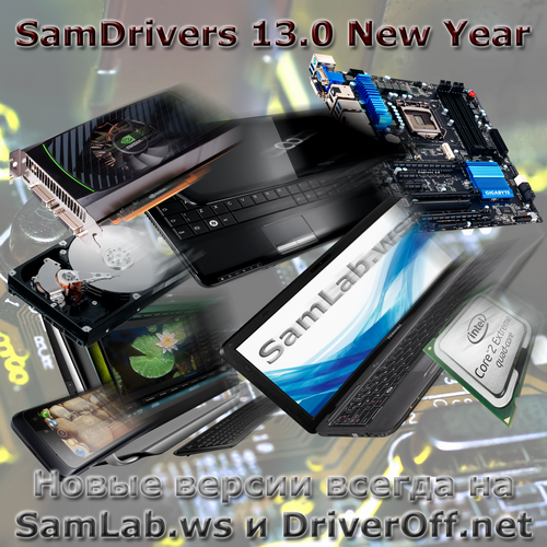 SamDrivers 13.0 - Сборник драйверов для всех Windows (DriverPack Solution 12.12.301 / Drivers Installer Assistant 3.12.12 / DriverX 3.02) (2