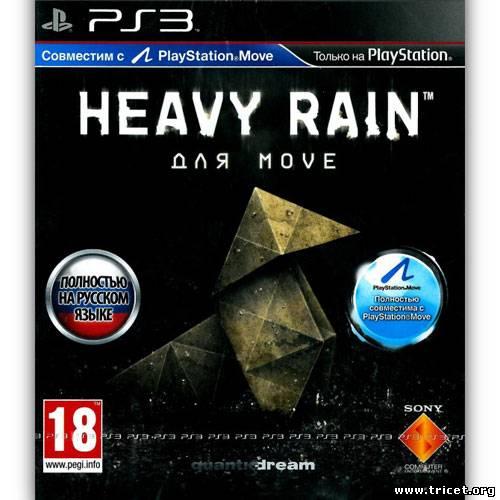 Heavy rain скачать игру.