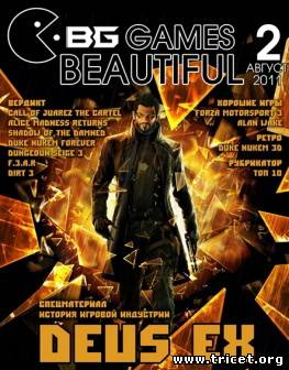 Beautiful Games №2 (август) (2011) PDF