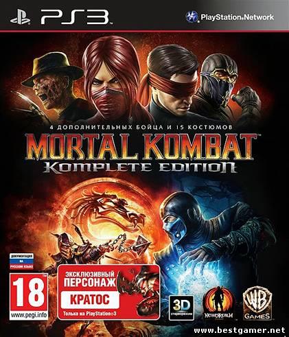 [PS3]Mortal Kombat: Komplete Edition [RUS] [Repack] [4хDVD5]