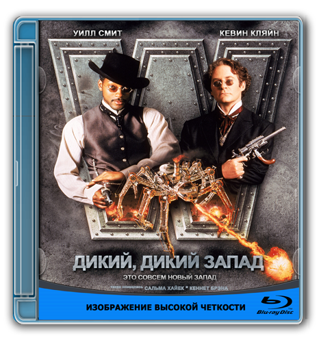 Дикий, дикий Запад / Wild Wild West (1999) BDRip 1080p