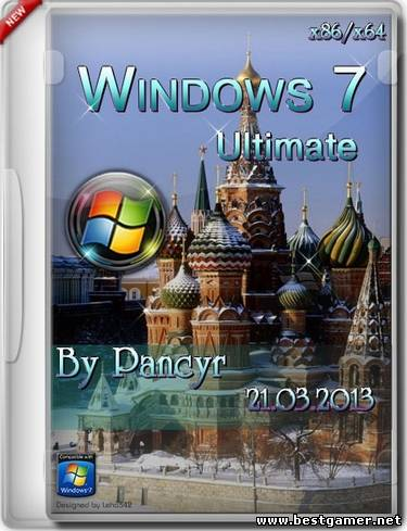 Windows 7 Ultimate SP1 by Pancyr(x86+x64) [21.03.2013, Rus]