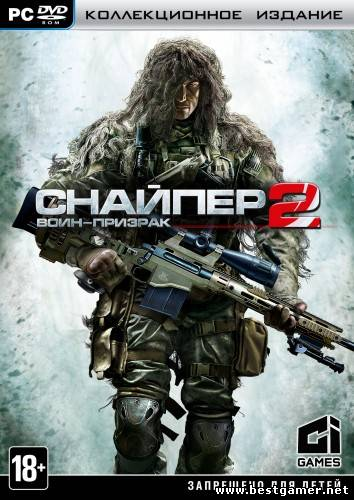 [DLC+UPDATE] Sniper: Ghost Warrior 2. Collector's Edition - Update v.1.04 to 1.07 + Siberian Strike DLC (City Interactive \ Новый Диск) (RUS
