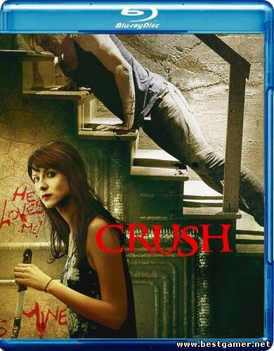 Страсть / Crush (2013) HDRip для КПК | L1