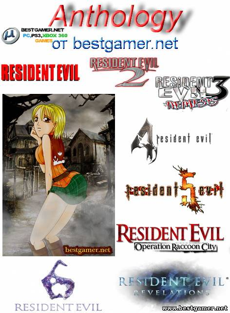 Resident Evil - Anthology (BY R.G.BESTGAMER.NET)[REPACK](8 частей)