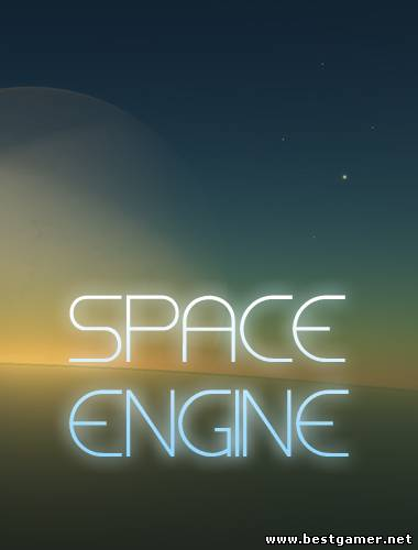 Space Engine 0.97 (RUS|ENG) [RePack]
