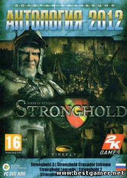 Stronghold - Антология / Stronghold: Anthology [Rus/Rus,R] by R.G. BoxPack