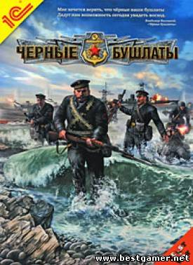 Чёрные бушлаты / Men of War: Red Tide [2009, RUS/RUS, Repack]