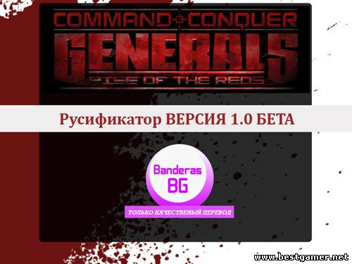 Rise of the Reds Русификатор 1.0 бета (Banderas BG) (Текст) (Banderas BG) (RUS) [L]