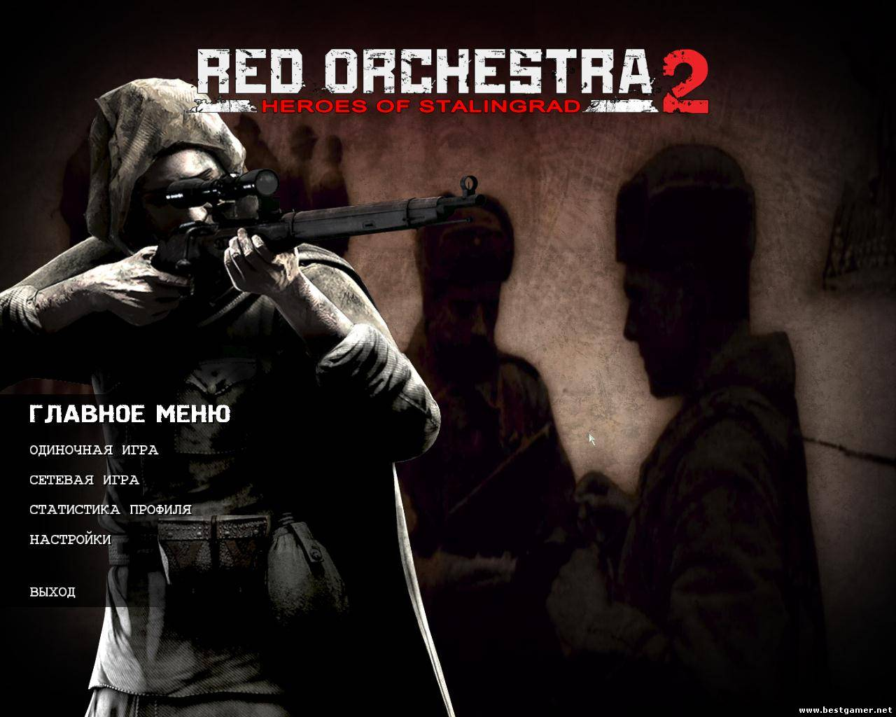 Русификатор для Red Orchestra 2: Heroes of Stalingrad