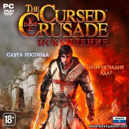 The Cursed Crusade [2011, ENG, RUS/ENG, RUS, Repack] от R.G. Revenants