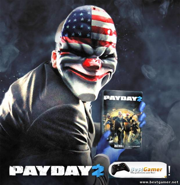 (�� ���������� ���)����� ���� PayDay 2-��� ��� ���������