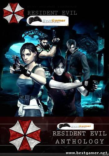 Resident Evil - Anthology (BY R.G.BESTGAMER.NET)[REPACK-обновлен]