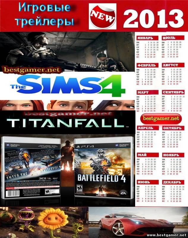 Новые Трейлеры и видео с Gamescom 2013