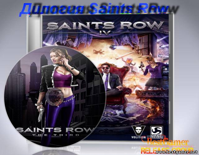 Дилогия (R.G.BestGamer.net)(Saints Row IV+Saints Row The Third(v 1 0 0 1u4 + 19 DLC)[Rip]