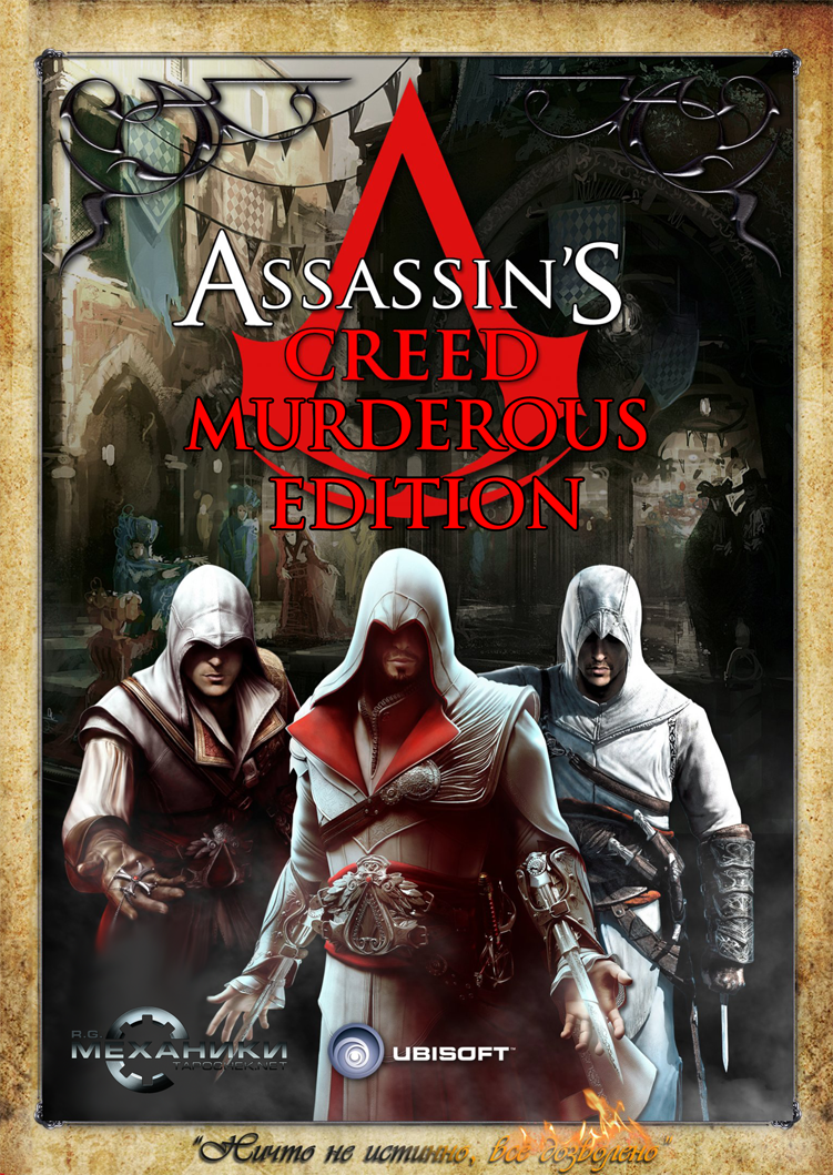 Assassin's Creed Murderous Edition (RUS|ENG|MULTI) [Rip|RePack] �� R.G. ��������