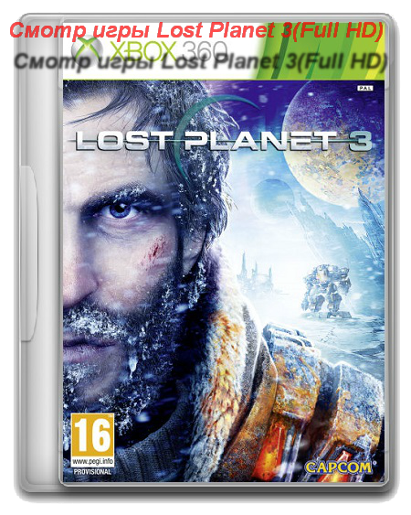 (bestgamer.net)Смотр игры Lost Planet 3(Full HD)