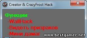 Cross Fire-CREATOR & CRAZYFROST HACK[ ОТ 29.08.2013]