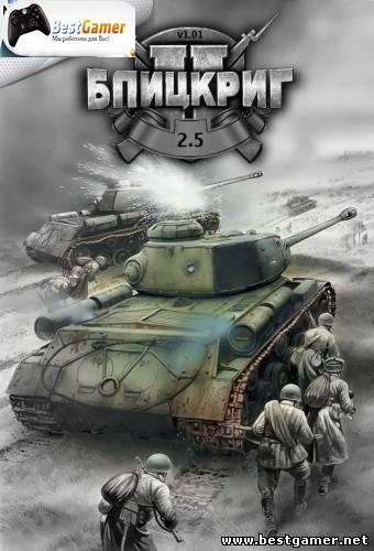Blitzkrieg 2.5 / Блицкриг 2.5 (2013) [Ru] (1.022) Mod Stroibat II
