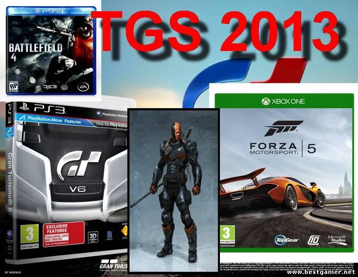 TGS 2013- куча геймплейных трейлеров (Battlefield 4,Batman: Arkham Origins ,Forza Motorsport 5,Gran Turismo 6 итд)
