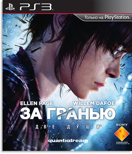 Beyond: Two Souls [FULL] [RUS] [3.41/3.55 ONLY]