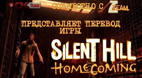 [RUS] Русификатор (текст) для Silent Hill: Homecoming [2.0]