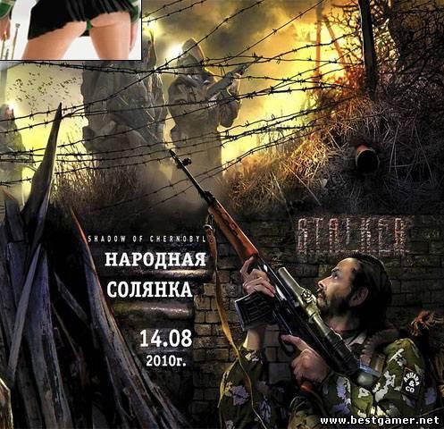 S.T.A.L.K.E.R.: Shadow of Chernobyl / Тени Чернобыля: Народная солянка от Arhara (2010) Ru]