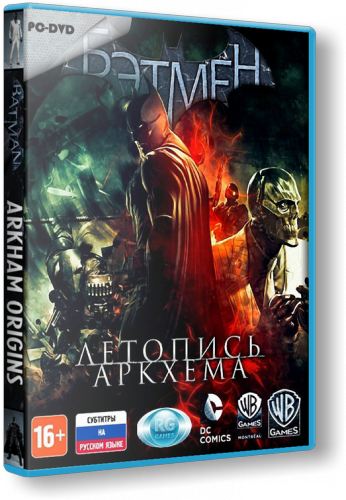 Batman: Arkham Origins (1C-СофтКлаб)(Update.v20131106+6 DLC) (RUS/ENG/MULTi9) RIP by xatab Обновлено 07.11.2013 г.