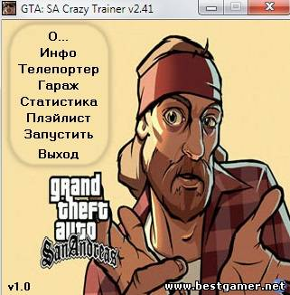 Grand Theft Auto: San Andreas Crazy Trainer (2011) (2.41/350+) Unofficial