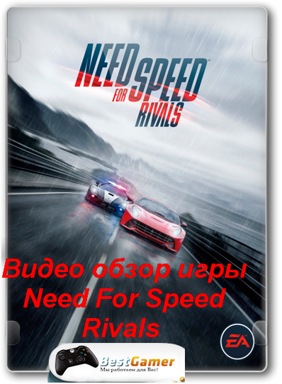 Видео обзор игры Need For Speed Rivals для сайта bestgamer.net(HD1080р)
