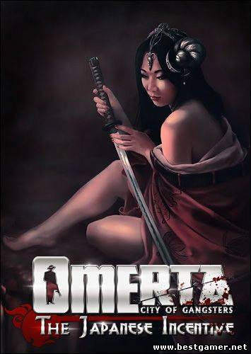 Omerta City of Gangsters - The Japanese Incentive (Rus/Eng) (v.1.0)RePack от R.G Bestgamer