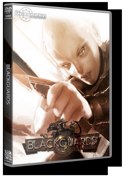 Blackguards (RUS ENG) [RePack] от R.G.
