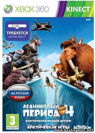 [XBOX360]Ice Age 4: Continental Drift - Arctic Games [KINECT] [RUSSOUND] [Freeboot]