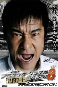 [PSP] J.League Pro Soccer Club o Tsukurou! 8 Euro Plus