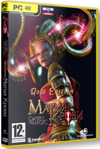 Магия крови Золотое издание / Dawn of Magic Gold Edition {R.G Bestgamer.net} Rip