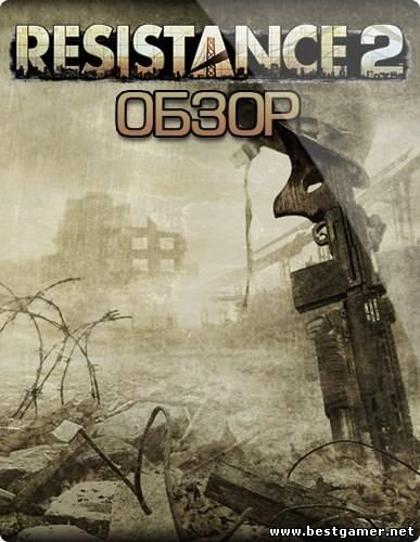 Видео обзор Resistance 2 для сайта bestgamer.net(HD1080р)