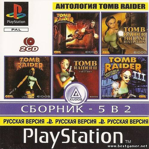 [PS][5 in 2] Антология Tomb Raide[NTSC][Kudos][Full RUS]