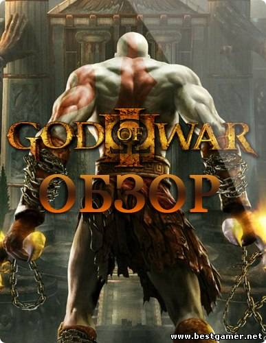 Видео обзор God Of War III для bestgamer.net(HD1080р)