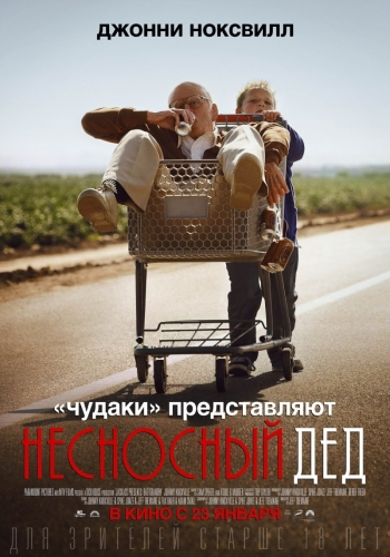 Чудаки: Несносный дед (R.G.Bestcinema) / Jackass Presents: Bad Grandpa( HDRip)